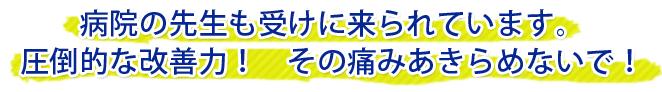 圧倒的な改善力! 北九州市小倉のカイロプラクティック・整体、ボディケーションにお任せ下さい
